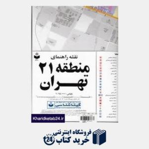 کتاب نقشه راهنمای منطقه 21 تهران 321