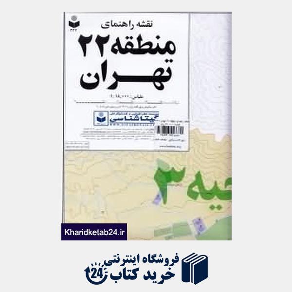 کتاب نقشه راهنمای منطقه 22 تهران 322