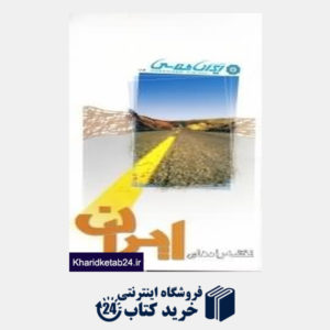 کتاب نقشه راه های ایران 114