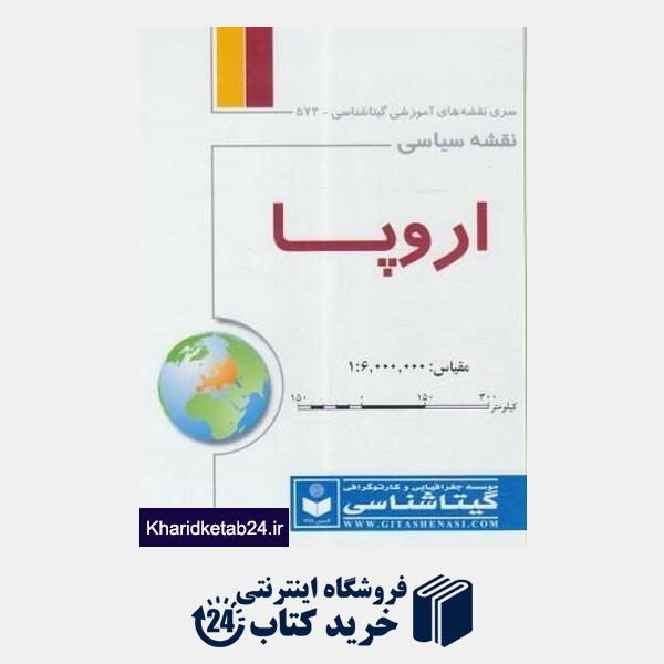 کتاب نقشه سیاسی اروپا 573