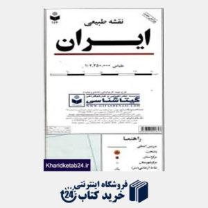 کتاب نقشه طبیعی ایران 113
