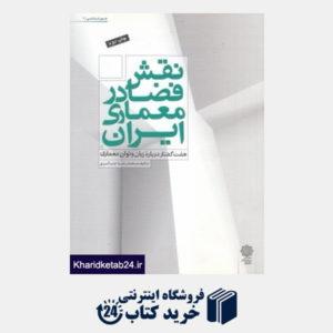 کتاب نقش فضا در معماری ایران (هفت گفتار درباره زبان و توان معماری)