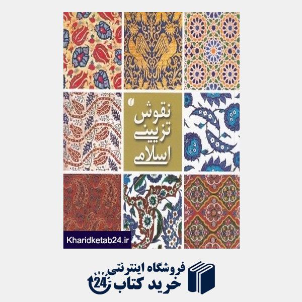 کتاب نقوش تزیینی اسلامی (موزه ویکتوریا و آلبرت)