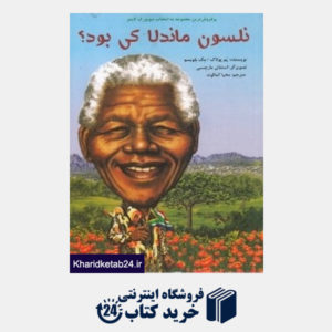 کتاب نلسون ماندلا کی بود (تصویرگر استفان مارچسی)