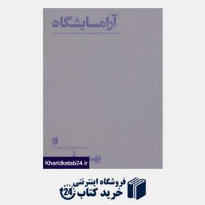 کتاب نمایشنامه های بیدگل:فرسی 2 (آرامسایشگاه)