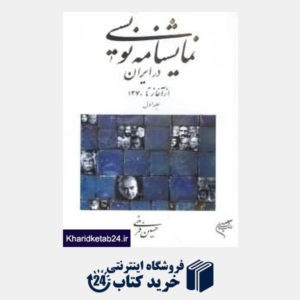 کتاب نمایش نامه نویسی در ایران 1(از آغاز تا 1370)