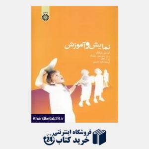 کتاب نمایش و آموزش