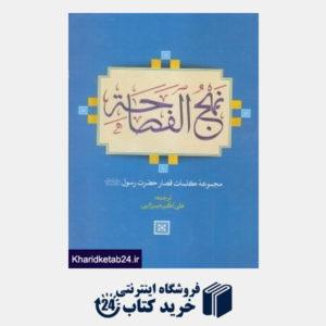 کتاب نهج الفصاحه (آثار نور)