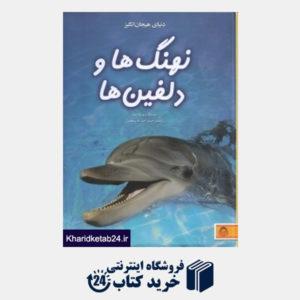 کتاب نهنگ ها و دلفین ها (دنیای هیجان انگیز 4)