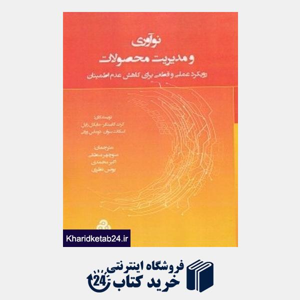 کتاب نوآوری و مدیریت محصولات (رویکرد عملی و قطعی برای کاهش عدم اطمینان)