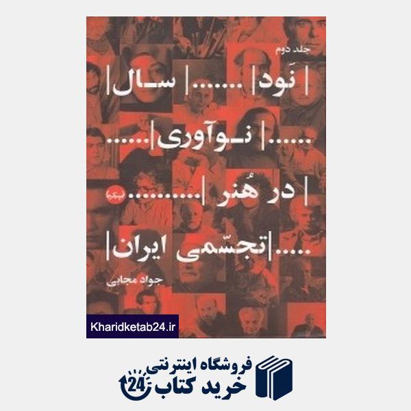 کتاب نود سال نوآوری در هنر تجسمی ایران 2 (2 جلدی)