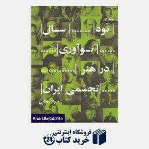 کتاب نود سال نوآوری در هنر تجسمی ایران1  (2 جلدی)