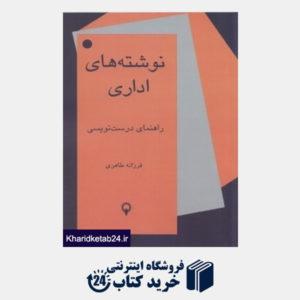 کتاب نوشته های اداری (راهنمای درست نویسی)
