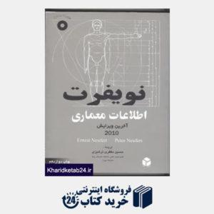 کتاب نویفرت اطلاعات معماری (با CD)