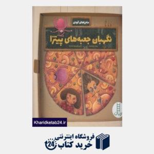 کتاب نگهبان جعبه های پیتزا (ماجراهای گودی)
