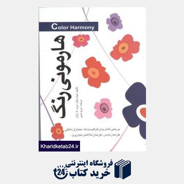 کتاب هارمونی رنگ