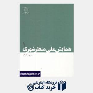 کتاب همایش ملی منظر شهری 1 (مجموعه مقالات)