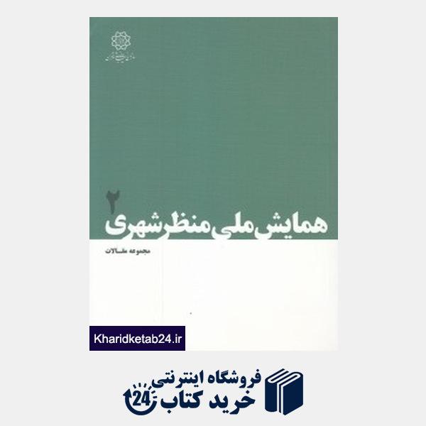 کتاب همایش ملی منظر شهری 2 (مجموعه مقالات)