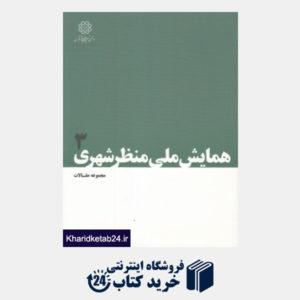 کتاب همایش ملی منظر شهری 3 (مجموعه مقالات)