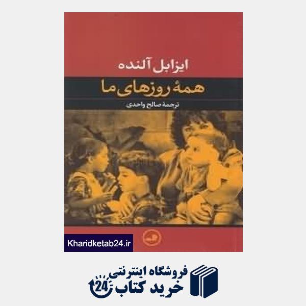کتاب همه روزهای ما