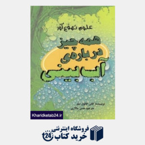 کتاب همه چیز درباره آب بینی (علوم تهوع آور)