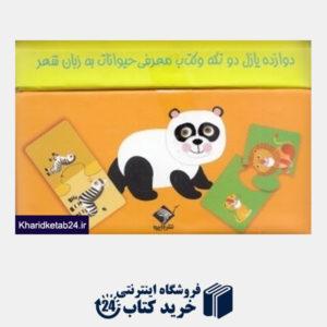کتاب همگی بامزه ایم (حیوانات وحشی)