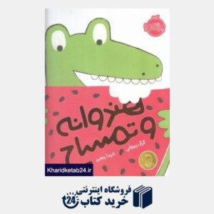 کتاب هندوانه و تمساح