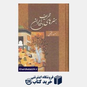 کتاب هنرهای ظریف ایران