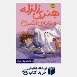 کتاب هنری زلزله و خانه اشباح (هنری زلزله 5)