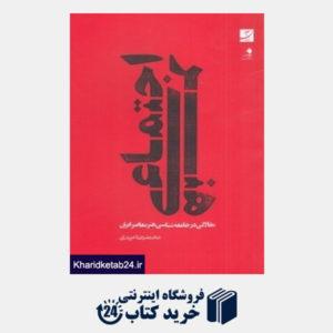 کتاب هنر اجتماعی (مقالاتی در جامعه شناسی هنر معاصر ایران)