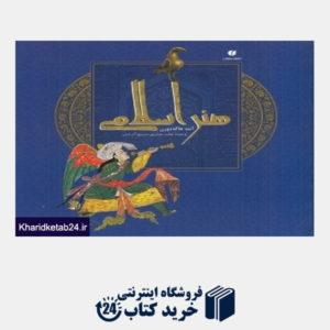 کتاب هنر اسلامی (یساولی)