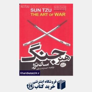 کتاب هنر جنگ (هورمزد)