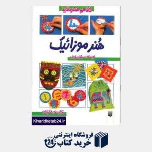 کتاب هنر موزاییک (شما هم هنرمندید)
