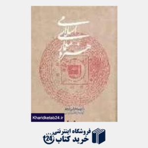 کتاب هنر و معماری اسلامی