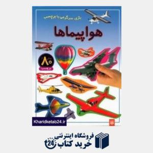 کتاب هواپیماها بازی سرگرمی با برچسب