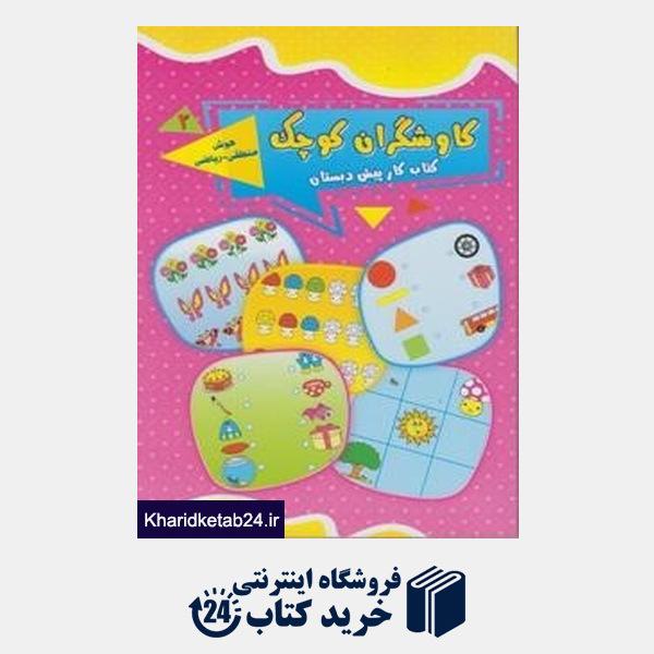کتاب هوش منطقی ریاضی (کاوشگران کوچک 2) (کتاب کار پیش دبستان)