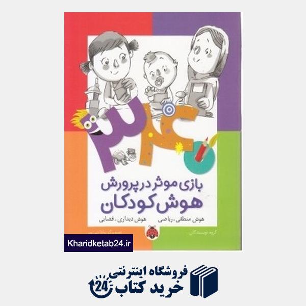 کتاب هوش منطقی ریاضی (340 بازی موثر در پرورش هوش کودکان)