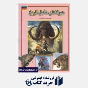 کتاب هیولاهای ماقبل تاریخ