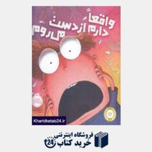 کتاب واقعا دارم از دست می روم