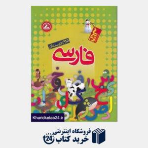 کتاب واله فارسی دوم دبستان (آدم برفی)