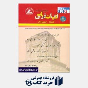کتاب واله فارسی چهارم ابتدایی (به روش )