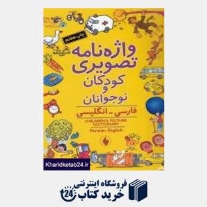کتاب واژه نامه تصویری کودکان و نوجوانان
