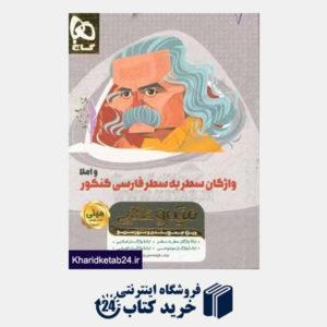 کتاب واژگان سطربه سطر فارسی و املا