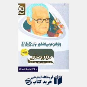 کتاب واژگان عربی کنکور به روش tick eight