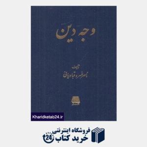 کتاب وجه دین