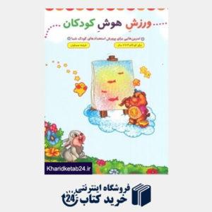 کتاب ورزش هوش کودکان