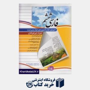 کتاب ورسه فارسی ششم ابتدایی(پویا)