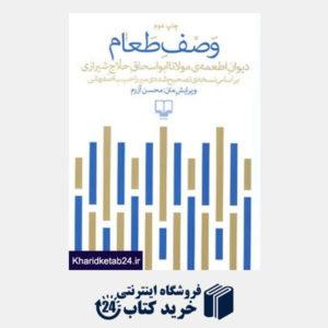 کتاب وصف طعام (دیوان اطعمه مولانا ابواسحاق حلاج شیرازی)