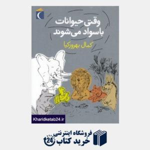 کتاب وقتی حیوانات باسواد می شوند