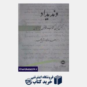 کتاب وندیداد (کهن ترین کتاب قانون ایرانیان)